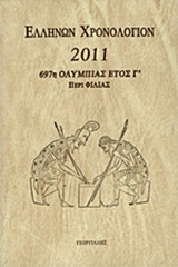 697η Ολυμπιάς έτος Γ΄: Περί φιλίας - Γεωργιάδης - Βιβλιοθήκη των Ελλήνων