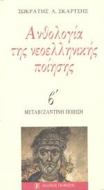 Μεταβυζαντινή ποίηση - Εκδόσεις Γκοβόστη