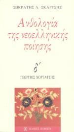Γεώργιος Χορτάτσης - Εκδόσεις Γκοβόστη