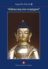 Μια ζωντανή προσέγγιση του βουδισμού για το σύγχρονο κόσμο - Διαμαντένιος Δρόμος