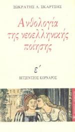 Βιτσέντζος Κορνάρος - Εκδόσεις Γκοβόστη