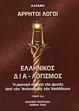 Η μυητική πορεία της ψυχής από τον Ηνίοχον εις τον Απόλλωνα - Γεωργιάδης - Βιβλιοθήκη των Ελλήνων