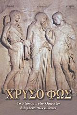 Το πέρασμα των Ορφικών δια μέσου των αιώνων - Γεωργιάδης - Βιβλιοθήκη των Ελλήνων