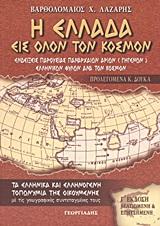 Ενδείξεις παρουσίας πανάρχαιων Αρίων (γηγενών) ελληνικών φυλών ανά τον κόσμον: Τα ελληνικά και ελληνογενή τοπωνύμια της οικουμέν - Γεωργιάδης - Βιβλιοθήκη των Ελλήνων