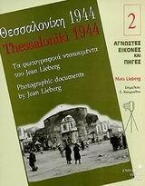 Τα φωτογραφικά ντοκουμέντα του Jean Lieberg - University Studio Press