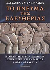 Η απάντηση των Ελλήνων στην Περσική Καταιγίδα (490-479 π.Χ.) - Γεωργιάδης - Βιβλιοθήκη των Ελλήνων