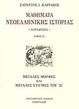 Παραδόσεις: Μεγάλες μορφές και μεγάλες στιγμές του '21 - Γεωργιάδης - Βιβλιοθήκη των Ελλήνων