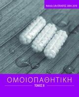 Holistic Life επιλογές 2004-2010 - Etra