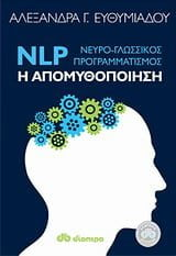 Neuro Linguistic Programming - Διόπτρα