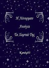 - Bookstars - Γιωγγαράς