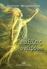 Μυθιστόρημα - Ζαχαράκης Κ. Μ.