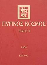 1934 - Κέδρος