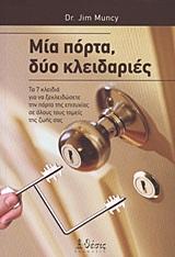 Τα εφτά κλειδιά για να ξεκλειδώσετε την πόρτα της επιτυχίας σε όλους τους τομείς της ζωής σας - Θέσις