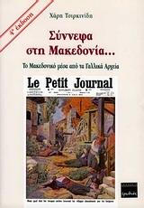 Το Μακεδονικό μέσα από τα γαλλικά αρχεία - Ερωδιός