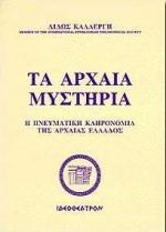 Η πνευματική κληρονομιά της αρχαίας Ελλάδος - Ιδεοθέατρον