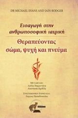 Εισαγωγή στην ανθρωποσοφική ιατρική - Οσελότος