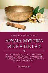 Ανακαλύπτοντας τα θεραπευτικά μυστικά των αρχαίων λαών - Etra