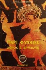 Χορός και αρμονία: Φιλοσοφική προσέγγιση της αρμονίας του σύμπαντος και των όντων με μουσική και χορό - Ιδεοθέατρον