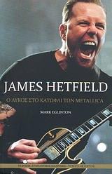 Ο λύκος στο κατώφλι των Metallica - Συμπαντικές Διαδρομές