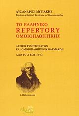 Λεξικό συμπτωμάτων και ομοιοπαθητικών φαρμάκων - Alter - Similia