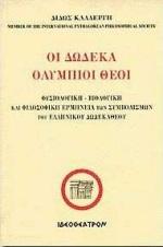 Φυσιολογική-βιολογική και φιλοσοφική ερμηνεία των συμβολισμών του ελληνικού δωδεκάθεου - Ιδεοθέατρον