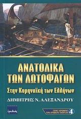 Στην Κυρηναϊκή των Ελλήνων - Ερωδιός