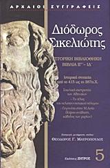 Βιβλία ΙΓ΄ - ΙΔ΄: Σικελική εκστρτεία των Αθηνών: Το τέλος του Πελοποννησιακού Πολέμου: Γεγονότα στη Μ. Ασία (Κύρου Ανάβαση