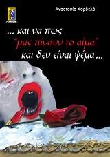 - Αλκυών