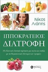 Η ελληνική ολιστική πρόταση για υγεία και ευεξία με τη θεραπευτική δύναμη των τροφών - Ιβίσκος