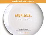 Το μέγεθος... μετράει - medNutrition Publications