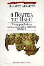 Η κοινοχτημονική επανάσταση των δούλων και προλετάριων της Μικρασίας 133-128 π.Χ. - Εκδόσεις Καστανιώτη