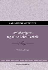 Uranian Astrology - Εκδόσεις Ερεχθηίδας