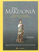 Μελέτες και λήμματα για την 3η Εκθεσιακή Ενότητα της μόνιμης έκθεσης του Αρχαιολογικού Μουσείου Θεσσαλονίκης - Ζήτρος