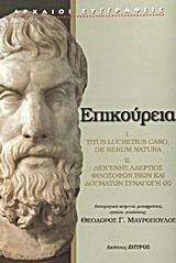 Ι. De rerum natura: II. Φιλοσόφων βίων και δογμάτων συναγωγή (X) - Ζήτρος
