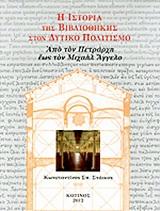 Από τον Πετράρχη έως τον Μιχαήλ Άγγελο - Κότινος