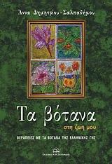 Θεραπείες με τα βότανα της ελληνικής γης - Ζαχαράκης Κ. Μ.