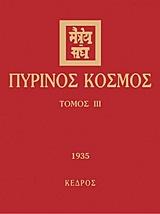 1935 - Κέδρος