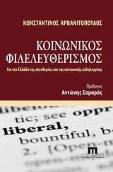 Για την Ελλάδα της ελευθερίας και της κοινωνικής αλληλεγγύης - Ποιότητα