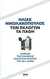 Ψηφίδες της ελληνικής εκλογικής ιστορίας του 20ού αιώνα - Alter - Ego ΜΜΕ Α.Ε.