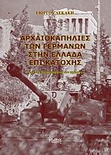 Από τα επίσημα αρχεία του κράτους - Κάδμος