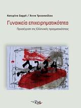 Προσέγγιση της ελληνικής πραγματικότητας - Rosili
