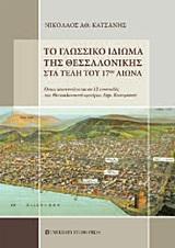 Όπως αποτυπώνεται σε 12 επιστολές του Θεσσαλονικιού εμπόρου Δημ. Καστρίσιου - University Studio Press