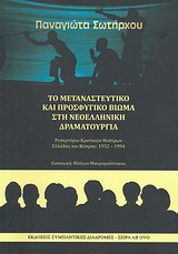 Ρεπερτόριο κρατικών θεάτρων Ελλάδας και Κύπρου: 1932 - 1994 - Συμπαντικές Διαδρομές