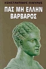 Εννοιολογική παρουσίασις του δηλωτικού της ελληνικής υπεροχής - Ήλεκτρον