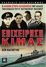Η αληθινή ιστορία κατασκοπείας που άλλαξε την έκβαση του Β΄ Παγκοσμίου Πολέμου - Κλειδάριθμος