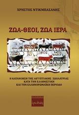 Η κατανόηση της αιγυπτιακής ζωολατρείας κατά την ελληνιστική και την ελληνορωμαϊκή περίοδο - Ερωδιός
