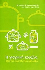 Θρεπτική χορτοφαγική διατροφή - Garuda Hellas