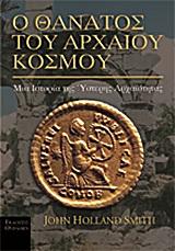 Μια ιστορία της ύστερης αρχαιότητας - Θύραθεν