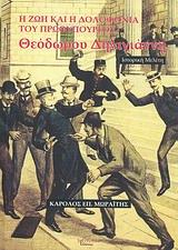 Ιστορική μελέτη - Λεξίτυπον