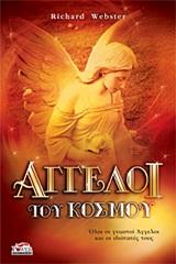 Όλοι οι γνωστοί άγγελοι και οι ιδιότητές τους - Power Publishing